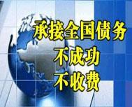 杭州清债公司