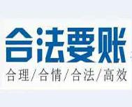 杭州要账公司