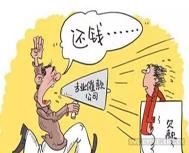 杭州追账公司